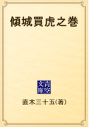 傾城買虎之巻(青空文庫)