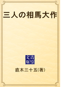 三人の相馬大作(青空文庫)
