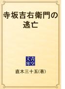 寺坂吉右衛門の逃亡(青空文庫)