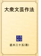 大衆文芸作法(青空文庫)