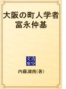 大阪の町人学者富永仲基(青空文庫)