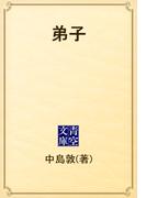 弟子(青空文庫)