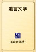 遺言文学(青空文庫)