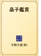 晶子鑑賞(青空文庫)