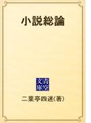 小説総論(青空文庫)