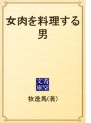 女肉を料理する男(青空文庫)