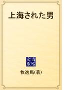 上海された男(青空文庫)