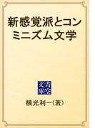 新感覚派とコンミニズム文学(青空文庫)
