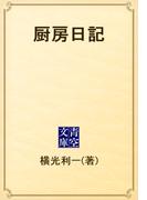 厨房日記(青空文庫)