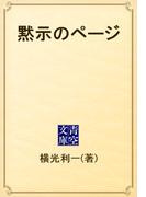 黙示のページ(青空文庫)