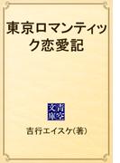 東京ロマンティック恋愛記(青空文庫)