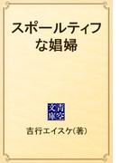 スポールティフな娼婦(青空文庫)