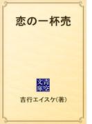 恋の一杯売(青空文庫)