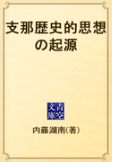 支那歴史的思想の起源(青空文庫)