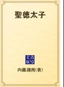 聖徳太子(青空文庫)