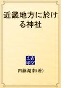 近畿地方に於ける神社(青空文庫)