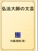 弘法大師の文芸(青空文庫)