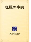 征服の事実(青空文庫)