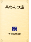 茶わんの湯(青空文庫)
