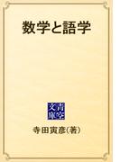 数学と語学(青空文庫)