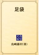 足袋(青空文庫)