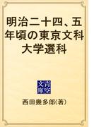 明治二十四、五年頃の東京文科大学選科(青空文庫)