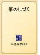筆のしづく(青空文庫)