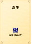蓬生(青空文庫)