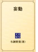 妄動(青空文庫)