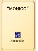 """""""MONICO""""(青空文庫)"""