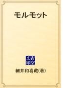モルモット(青空文庫)