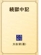 続獄中記(青空文庫)