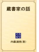 蔵書家の話(青空文庫)