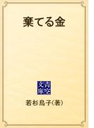 棄てる金(青空文庫)