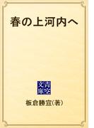 春の上河内へ(青空文庫)