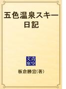 五色温泉スキー日記(青空文庫)