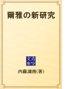爾雅の新研究(青空文庫)