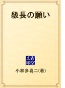 級長の願い(青空文庫)