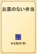 お菜のない弁当(青空文庫)