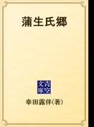 蒲生氏郷(青空文庫)