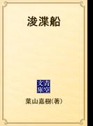 浚渫船(青空文庫)