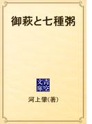 御萩と七種粥(青空文庫)