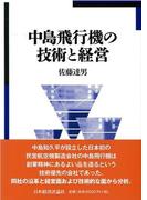 中島飛行機の技術と経営