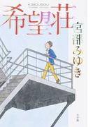 希望荘 (杉村三郎シリーズ)