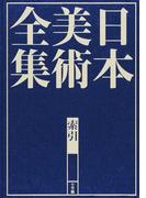 日本美術全集 索引