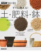 すぐに使える!土・肥料・鉢 (生活実用シリーズ NHK趣味の園芸)