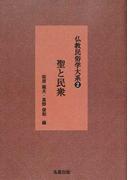 仏教民俗学大系 新装版 2 聖と民衆