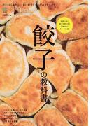 餃子の教科書 日本一旨い餃子の作り方と今知りたいディープ知識。
