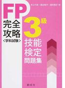 FP技能検定〈学科試験〉3級完全攻略問題集