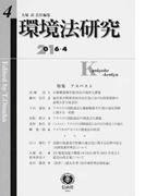 環境法研究 第4号(2016/4) 〈特集〉アスベスト